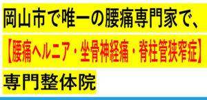 岡山県で唯一の腰痛専門家